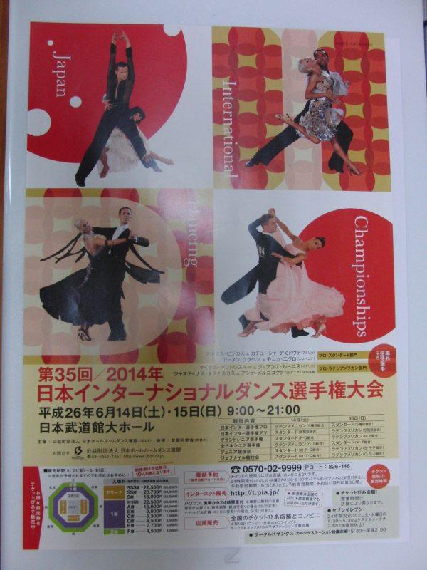 第35回日本インターナショナルダンス選手権 前売り券販売してますサムネイル